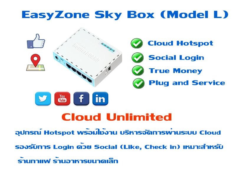 EasyZone Sky Box (Model L) พร้อมระบบ Social Login